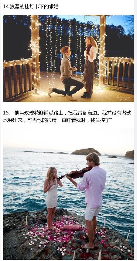 看别人家男朋友是怎么求婚的 十七种浪漫求婚仪式
