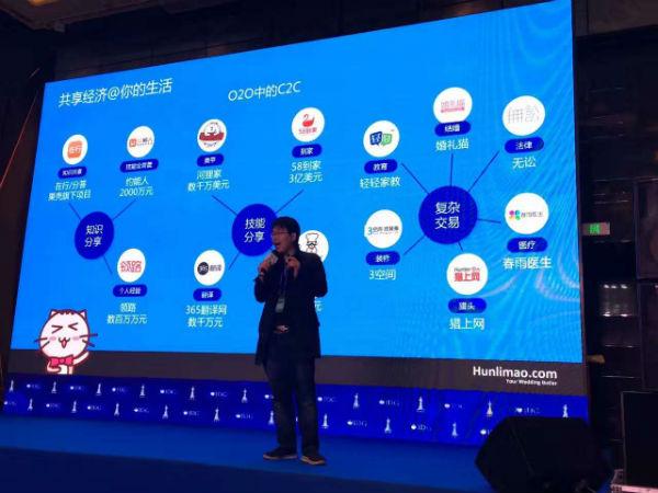 小蛮腰科技大会,婚礼猫CEO吴庆宗畅谈共享经济模式创新