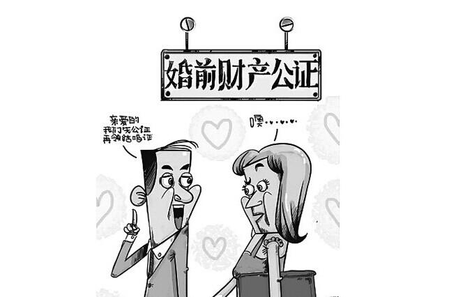《婚姻法》婚前财产公证如何办理