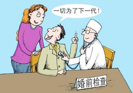 结婚登记之婚前体检前夕准备工作一览表