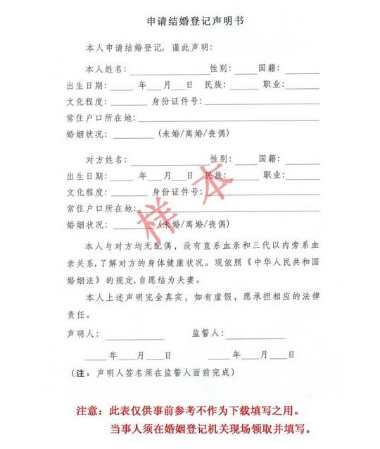 最全的结婚登记攻略 结婚登记流程