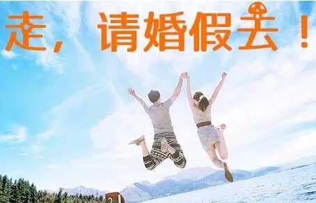 最新婚假,广东婚假只有3天!!