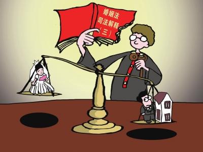 新婚姻法司法解释三 正确审理婚姻家庭纠纷案件