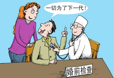 婚前检查有哪些意义?