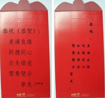 朋友结婚该在结婚红包写什么 婚礼红包祝福语集合