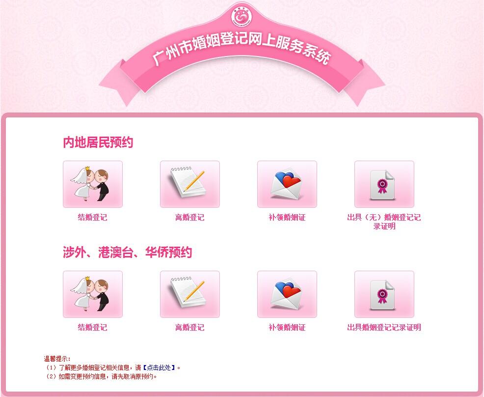 广州结婚登记网上预约流程